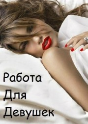 Индивидуалка Антонина из Табунов
